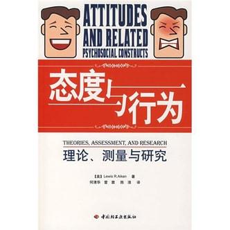 态度与行为:理论、测量与研究
