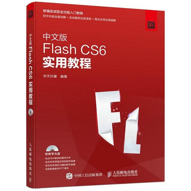 商品详情 - 中文版Flash CS6实用教程 - image  0