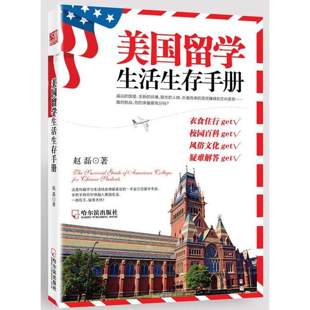商品详情 - 美国留学生活生存手册 - image  0