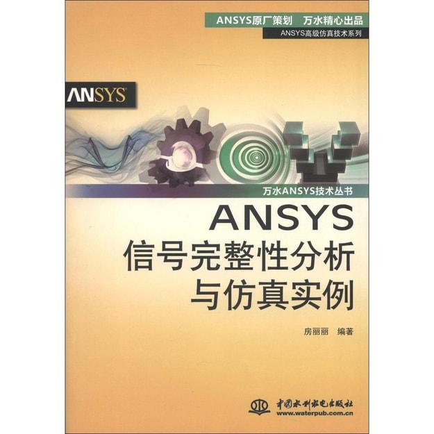 商品详情 - ANSYS高级仿真技术系列·万水ANSYS技术丛书:ANSYS信号完整性分析与仿真实例 - image  0