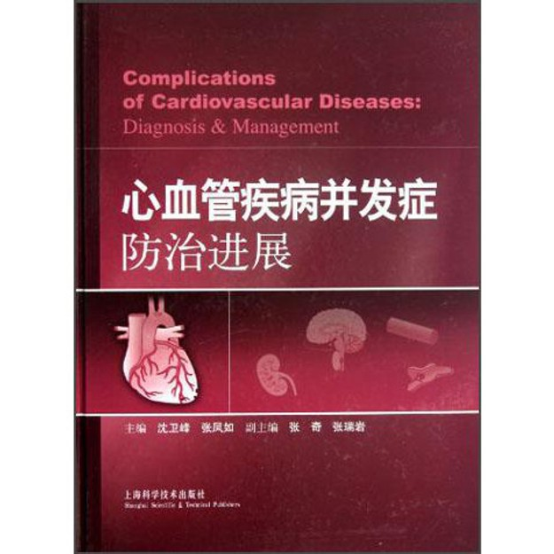 商品详情 - 心血管疾病并发症防治进展 - image  0