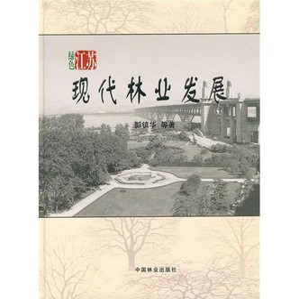 绿色江苏现代林业发展