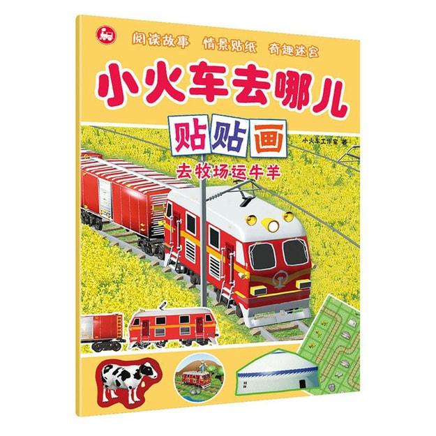 商品详情 - 小火车去哪儿贴贴画:去牧场运牛羊 - image  0