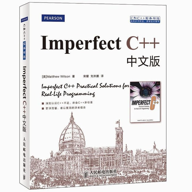 Product Detail - Imperfect C++(中文版) - image 0