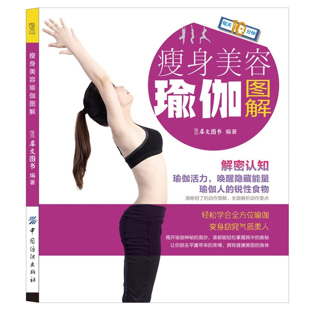 商品详情 - 瘦身美容瑜伽图解 - image  0
