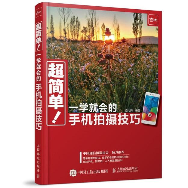 商品详情 - 超简单 一学就会的手机拍摄技巧 - image  0