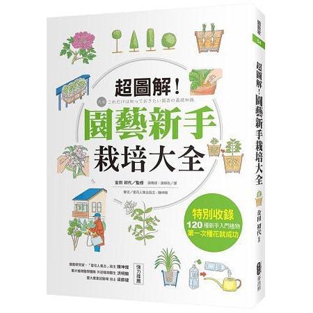 Yamibuy.com:Customer reviews:【繁體】超圖解!園藝新手栽培大全