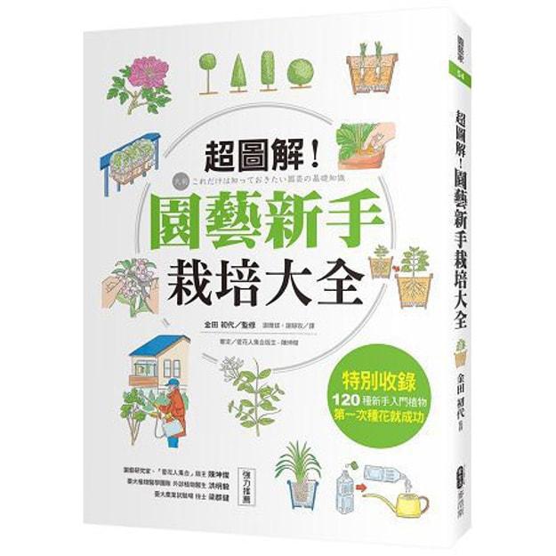 Product Detail - 【繁體】超圖解!園藝新手栽培大全 - image 0