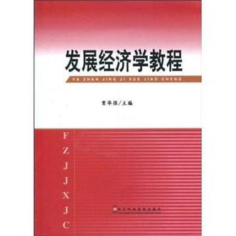 发展经济学教程