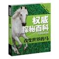 权威探秘百科·无限探索版:改变世界的马