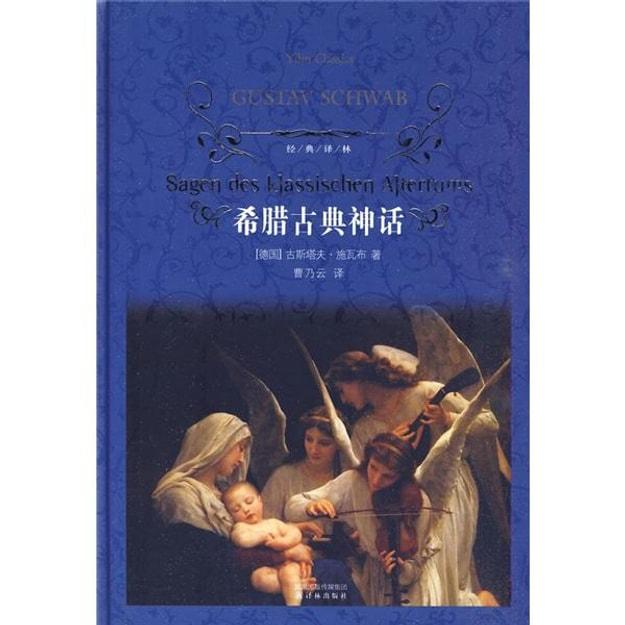商品详情 - 经典译林:希腊古典神话 - image  0