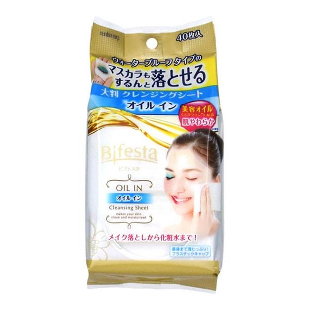商品详情 - 【马来西亚直邮】日本 MANDOM BIFESTA 曼丹比菲斯特 浓妆专用含油份卸妆棉 46sheets - image  0
