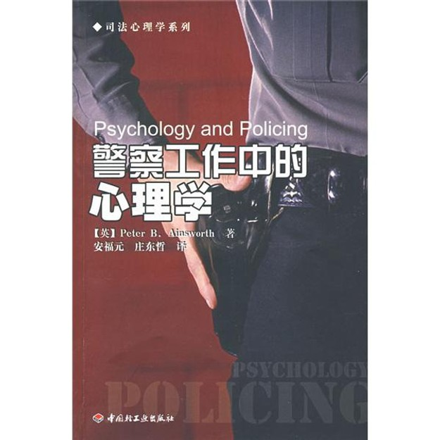 商品详情 - 万千心理:警察工作中的心理学 - image  0