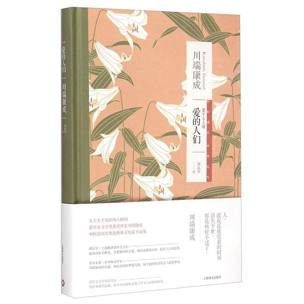 商品详情 - 川端康成作品系列:爱的人们 - image  0