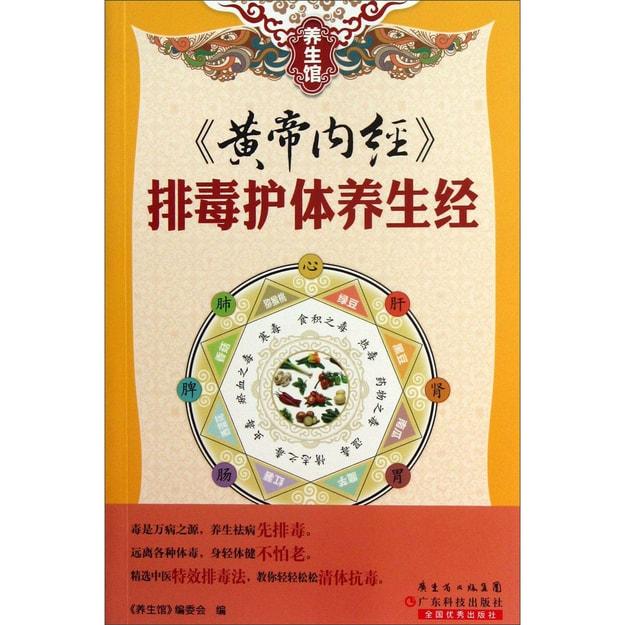 商品详情 - 养生馆:《黄帝内经》排毒护体养生经 - image  0