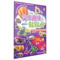 宝宝最爱玩的贴纸书(5)·汽车趣味贴贴画:工程车、卡车(附贴纸+夜光泡泡贴)