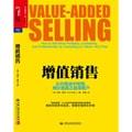 增值销售:从价格战中突围,用价值真正赢得客户