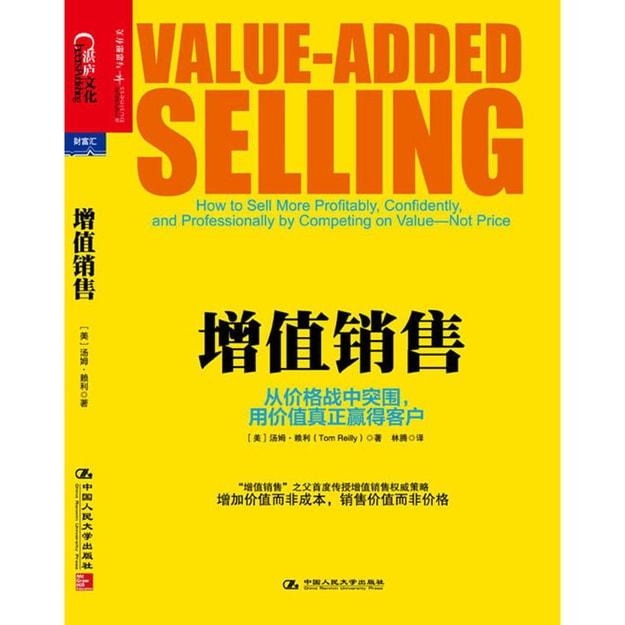 商品详情 - 增值销售:从价格战中突围,用价值真正赢得客户 - image  0