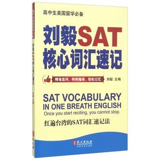 刘毅SAT核心词汇速记