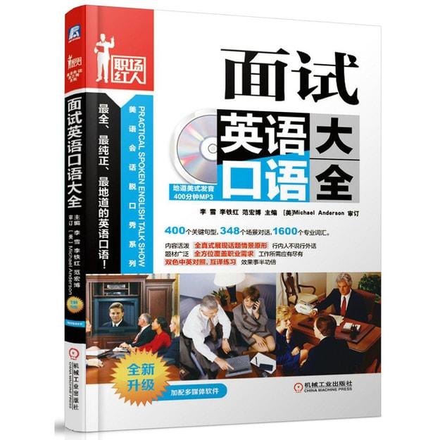 商品详情 - 面试英语口语大全(全新升级 附MP3光盘1张) - image  0