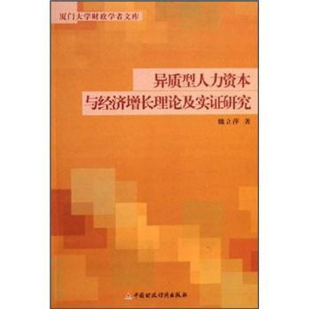 商品详情 - 异质型人力资本与经济增长理论及实证研究 - image  0