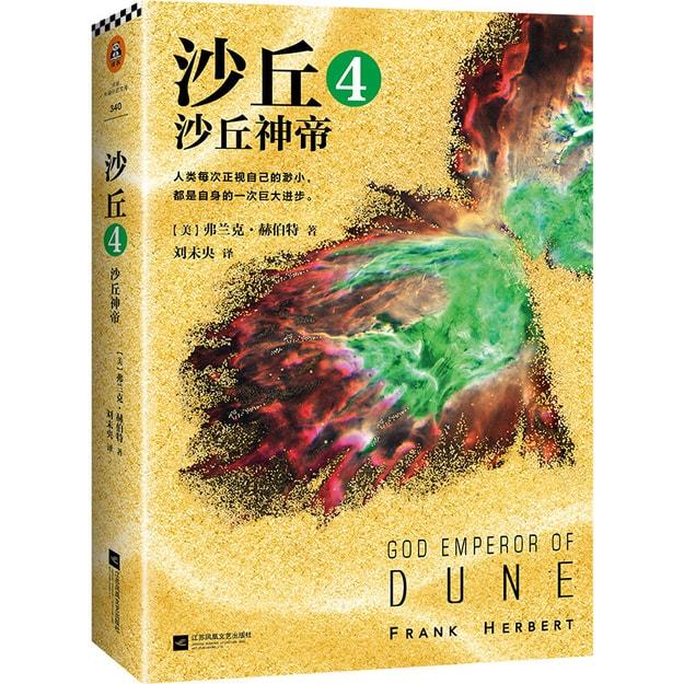 商品详情 - 沙丘4:沙丘神帝 - image  0