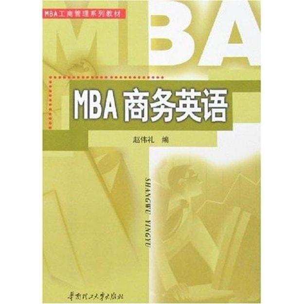 商品详情 - MBA商务英语 - image  0