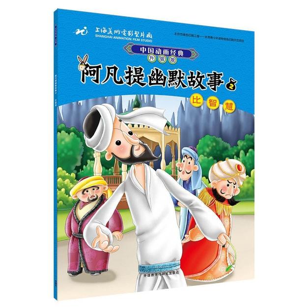 商品详情 - 中国动画经典升级版:阿凡提幽默故事2比智慧 - image  0