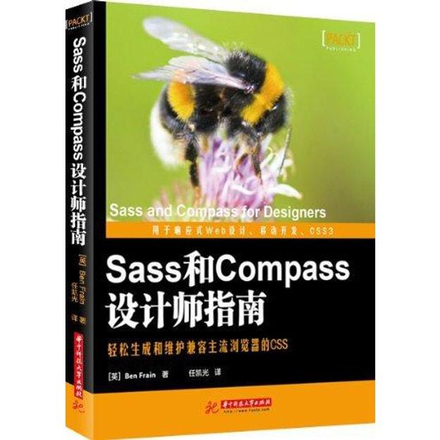 商品详情 - Sass和Compass设计师指南 - image  0