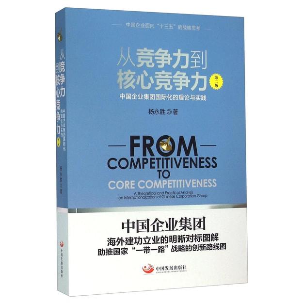 商品详情 - 从竞争力到核心竞争力 中国企业集团国际化的理论与实践(第2版) - image  0