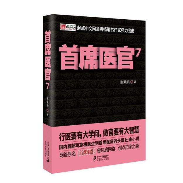 商品详情 - 首席医官7 - image  0