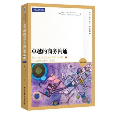 卓越的商务沟通(第10版)(英文影印版)