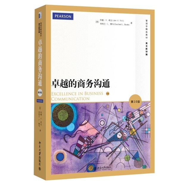 Product Detail - 卓越的商务沟通(第10版)(英文影印版) - image 0