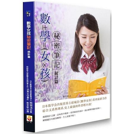 Yamibuy.com:Customer reviews:【繁體】數學女孩秘密筆記:統計篇