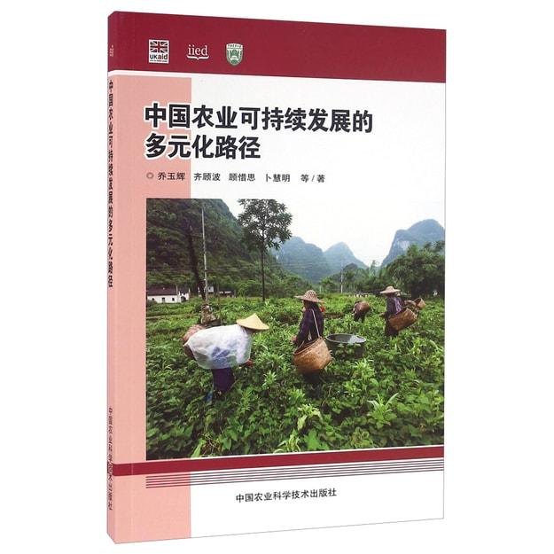 商品详情 - 中国农业可持续发展的多元化路径 - image  0