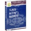 口腔医学精粹丛书:头颈部血管瘤与脉管畸形
