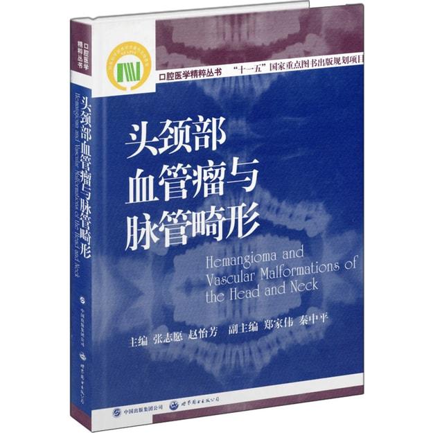 商品详情 - 口腔医学精粹丛书:头颈部血管瘤与脉管畸形 - image  0