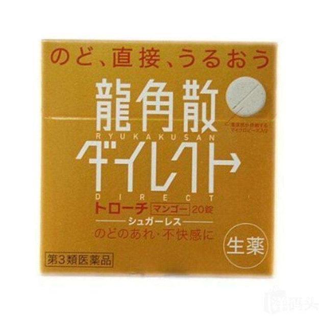 Product Detail - JAPAN RYUKAKUSAN Direct Lozenge Mango 20tablets - image 0