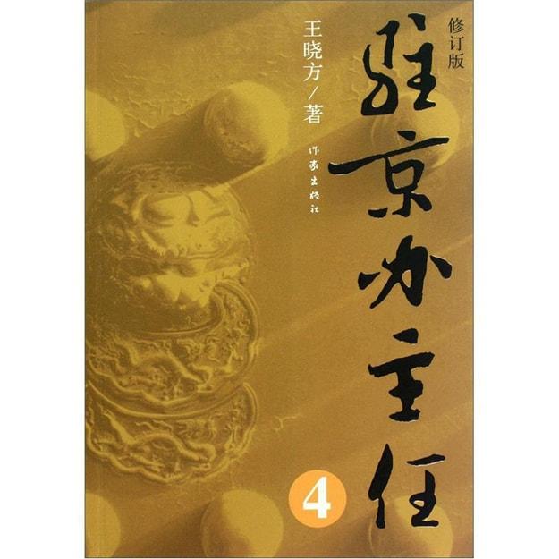 商品详情 - 驻京办主任4(修订版) - image  0