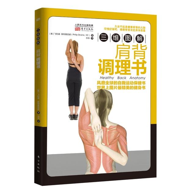 商品详情 - 三维图解:肩背调理书 - image  0