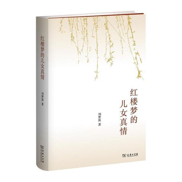 商品详情 - 红楼梦的儿女真情 - image  0