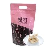 [台湾直邮] 糖村 法式原味牛轧糖 (夹链袋) 400g