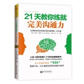 21天教你练就完美沟通力:运用肢体语言和微妙暗示赢得每一次沟通