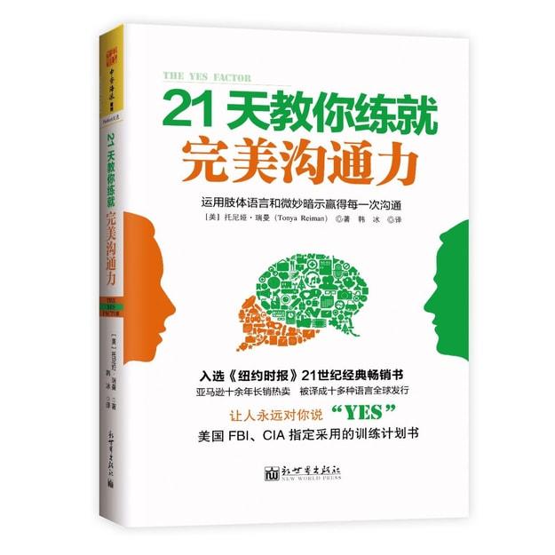 商品详情 - 21天教你练就完美沟通力:运用肢体语言和微妙暗示赢得每一次沟通 - image  0