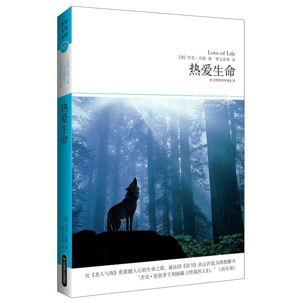 商品详情 - 文学文库021:热爱生命 - image  0