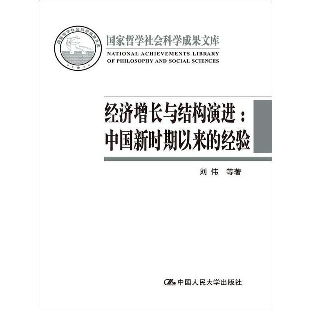 商品详情 - 经济增长与结构演进:中国新时期以来的经验(国家哲学社会科学成果文库) - image  0