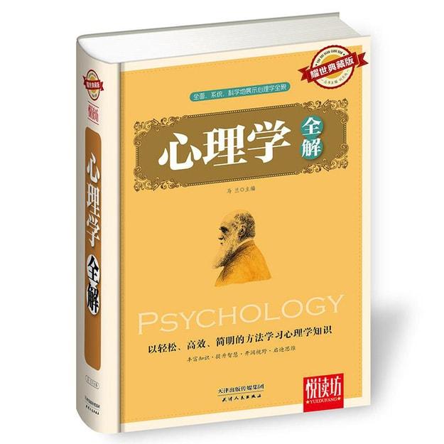 商品详情 - 心理学全解(耀世典藏版) - image  0