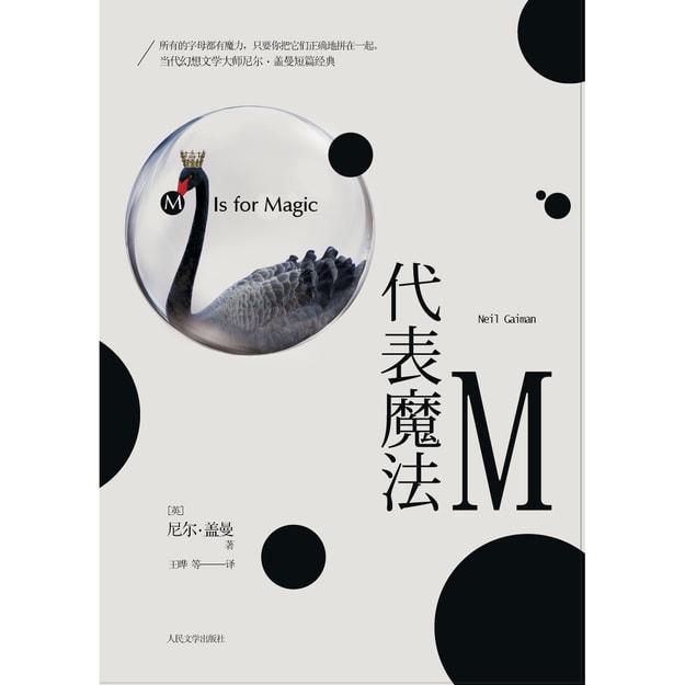 商品详情 - M代表魔法 - image  0