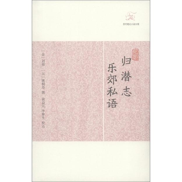 商品详情 - 归潜志·乐郊私语 - image  0