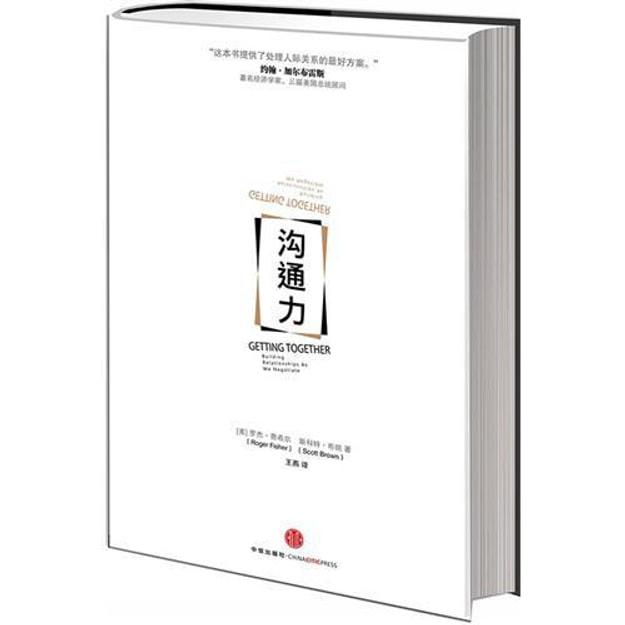 商品详情 - 沟通力(新版) - image  0